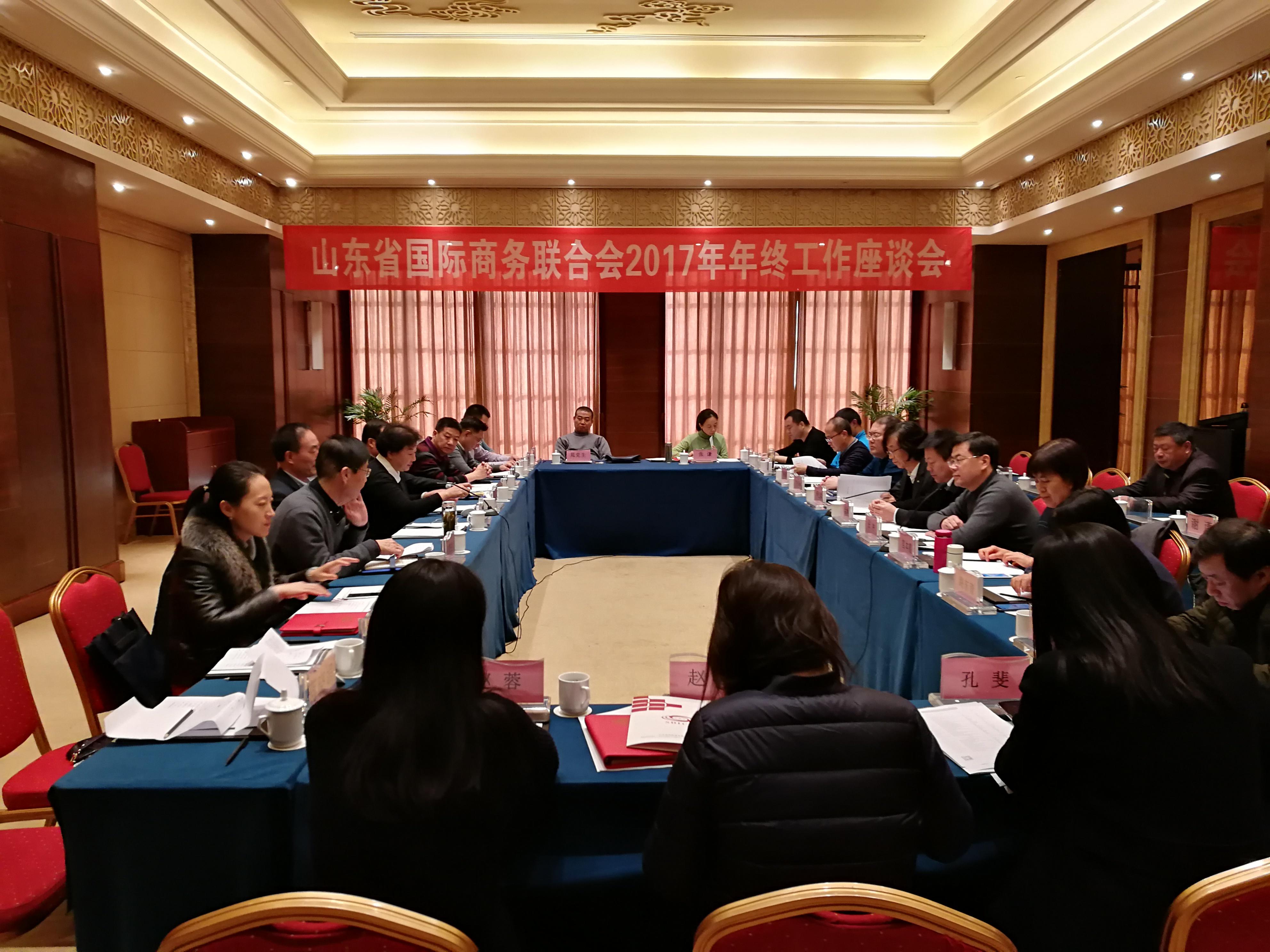 山东省国际商务联合会2017年年终工作座谈会