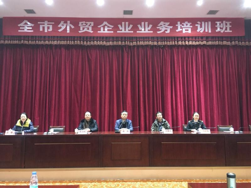 """联合会与泰安市商务局联合举办      """"全市外贸企业业务培训班"""""""