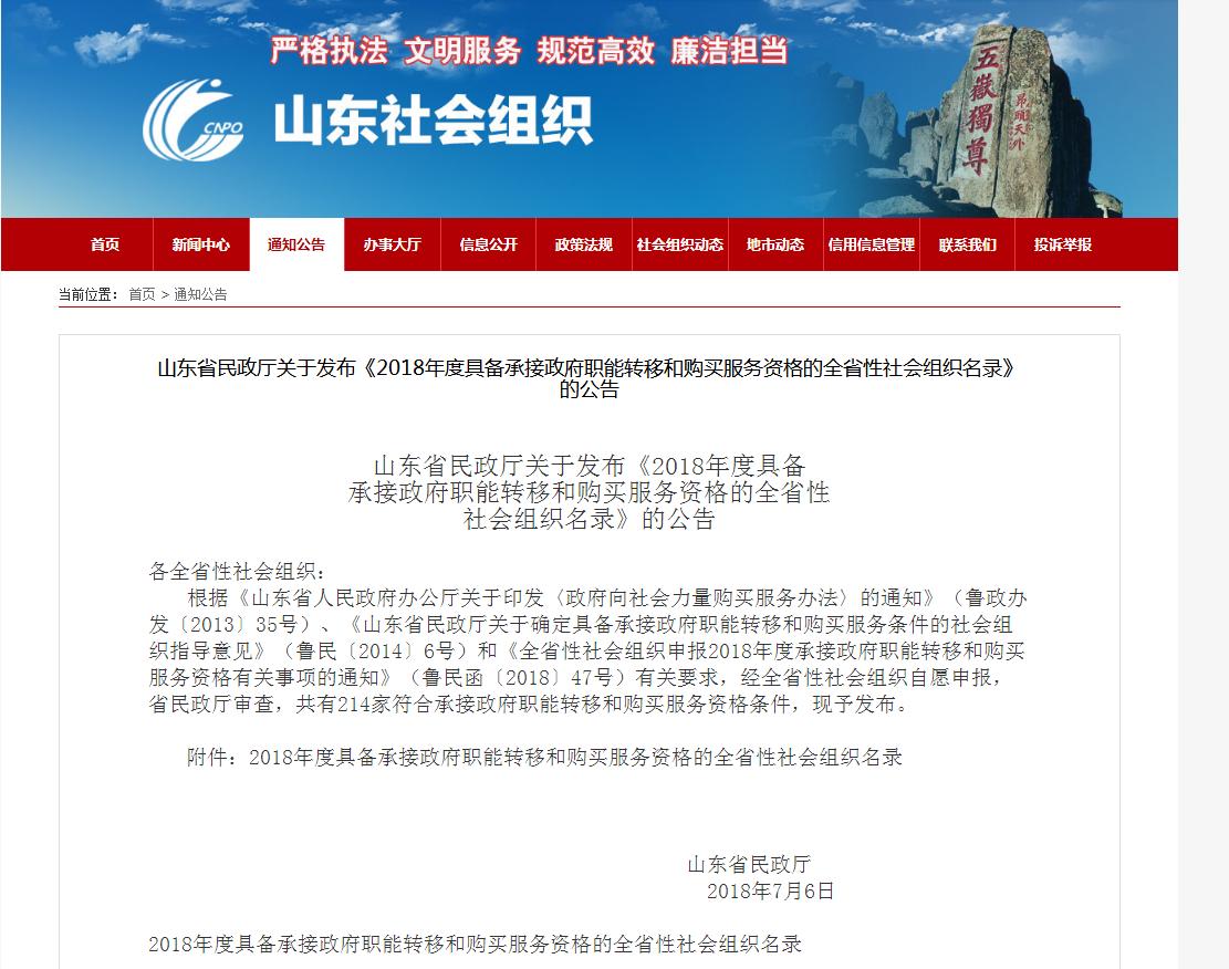 山东省国际商务联合会获得2018年度具备承接政府职能转移和购买服务资格
