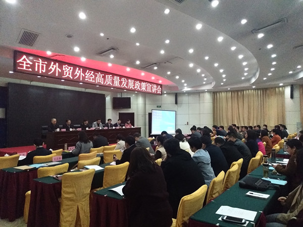 2019年外经贸政策宣讲会在枣庄举办