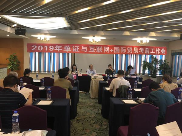 山东省国际商务联合会连续第15年被评为培训考试工作先进考试点