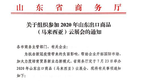 山东省商务厅关于组织参加2020年山东出口商品 (马来西亚)云展会的通知
