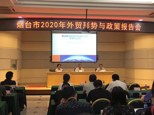 2020外贸形势与政策报告会在烟台举办