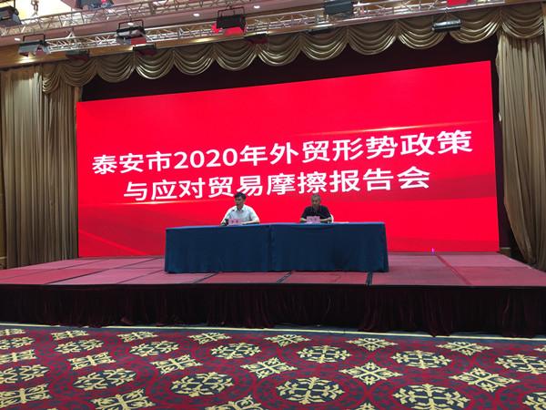 2020年外贸形势政策与应对贸易摩擦报告会在泰安举办