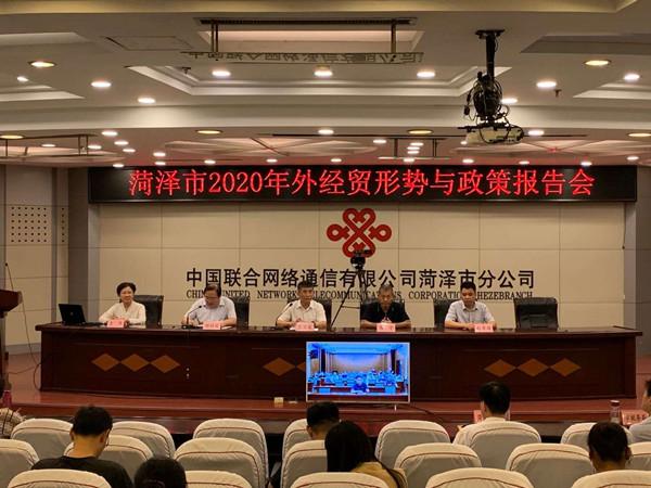 2020年外经贸形势与政策报告会在菏泽召开