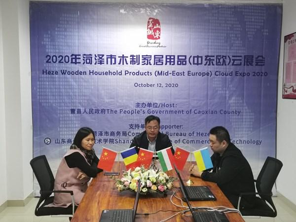 2020年菏泽市木制家居用品(中东欧)云展会成功举办