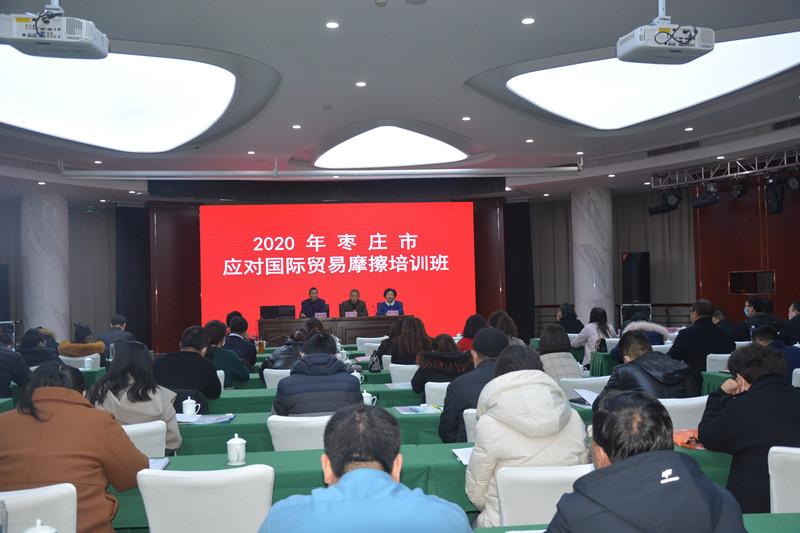 2020年枣庄市应对国际贸易摩擦培训班成功举办
