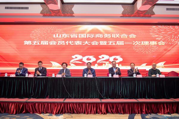 山东省国际商务联合会第五届会员代表大会暨五届一次理事会成功召开