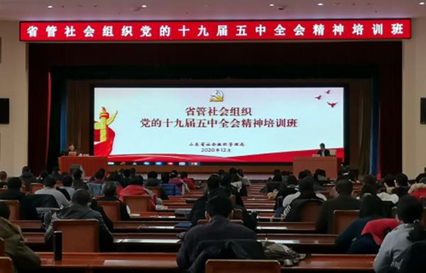 山东省国际商务联合会参加省管社会组织党的十九届五中全会精神培训班