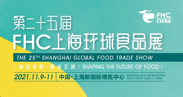 2021年FHC上海环球食品展